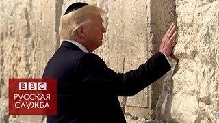 Визит Трампа в Израиль