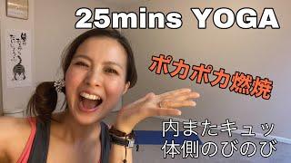 25mins Yoga —ぽかぽか燃焼ヨガ