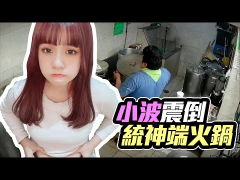 ♥小波妞♥小波爆氣震倒統神端火鍋