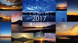 ココロ旅 京都巡礼音楽会 パリ公演