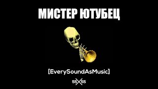55x55 – Мистер Ютубец (Мистер Дудец Cover)