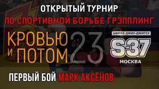 КРОВЬЮ И ПОТОМ 23 - БОЙ1 МАРК АКСЁНОВ