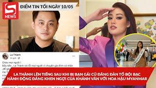 La Thành lên tiếng khi bị bạn gái cũ tố bội bạc; Khánh Vân được khen vì cho hoa hậu Myanmar mượnváy