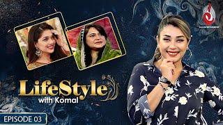 Lifestyle With Komal | Meet Sanam Jung & Dr. Salva Nadeem | Komal Rizvi | Ep 03 | Aaj Entertainment