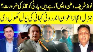 Alarming Situation | Nawaz Sharif Coming From London? | Clash With Imran Khan | GNN