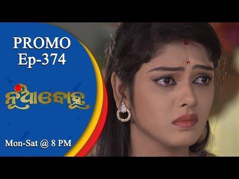 Nua Bohu   25 Sept 18   Promo   Odia Serial - TarangTV