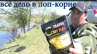 Как ловить на воздушную кукурузу трапер