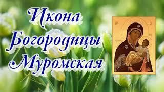 Икона Богородицы Муромская - 25 апреля празднование.