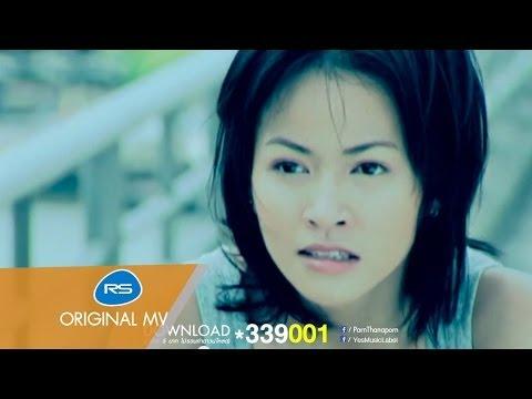 Parn Thanaporn - Meun rak gap lom