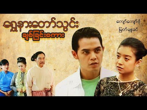 Shwe nanaw thwin chit chin sa kar