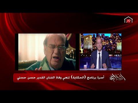 فيديو- حسن حسني يتحدث عن الموت قبل 6 أشهر من وفاته