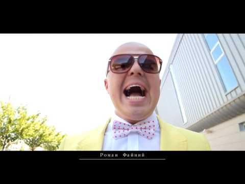 Роман Файний, відео 7