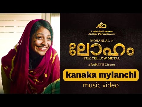 'Kanaka Mylanchi' - Loham-Official Video Song HD-Mohanlal