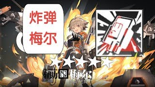Mayer  - (Arknights) - Explosive 炸彈 梅尔 MAYER【 Arknights 明日方舟 】