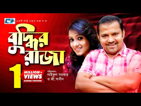 Buddhir Raja ( বুদ্ধির রাজা ) | Siddik | Anni Khan | Shamim | Bangla New Funny Natok | 2019