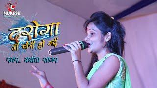 #बबीता सागर और अरविंद जी मुकाबला शेरो शायरी के साथ दरोगा जी चोरी हो गई live stage show - Download this Video in MP3, M4A, WEBM, MP4, 3GP