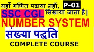 Complete Number system for SSC CGL-1|NUMBER and its Type|Short Trick|Best Trick[IN HINDI]