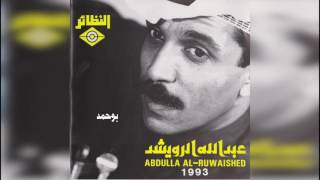اغاني طرب MP3 عبدالله الرويشد - بوحمد تحميل MP3