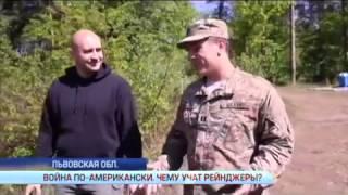 Инструкторы США готовят из украинцев рейнджеров  эксклюзивный репортаж