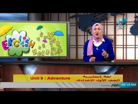 لغة انجليزية للصف الأول الاعدادي 2021 ( ترم 2 ) الحلقة 5 –  Unit 9 : Adventure