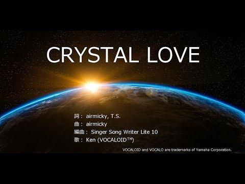 【VOCALOID Ken】CRYSTAL LOVE(オリジナル曲)歌わせてみた