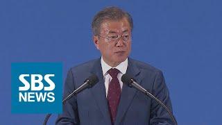"""文 """"金, 완전한 비핵화 끝내고 경제 발전 집중 희망"""" / SBS"""