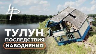 Тулун. Последствия наводнения
