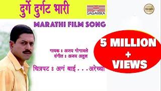 दुर्गे दुर्घट भारी  /अजय अतुल /Sagarika Music