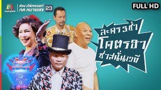 ชิงร้อยชิงล้าน ว้าว ว้าว ว้าว | ละครสามช่า ฮาซ่าสนั่นเวที | 11 ส.ค. 62 Full HD
