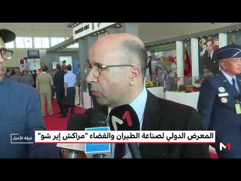 العرب اليوم - شاهد: انطلاق المعرض الدولي لصناعة الطيران والفضاء