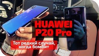 HUAWEI P20 Pro обзор, впечатления от использования
