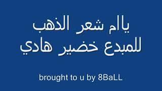 تحميل اغاني خضير هادي ياام شعر الذهب MP3