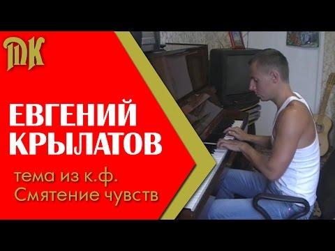Евгений Крылатов - лирическая тема из к.ф.  Смятение чувств