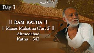 626 DAY 3 MANAS MAHATMA (PART 2) RAM KATHA MORARI BAPU AHMEDABAD SEPTEMBER 2005
