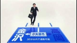 おやべ定住PRCM「反復横跳び篇」