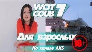 Wot coub #7.  Приколы для взрослых. 18+