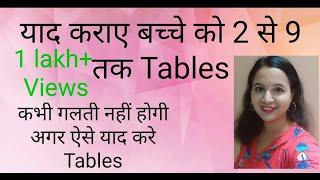 2 से 9 तक Tables याद कराए बच्चे को आसानी से ताकि बच्चा न करे कोई गलती। Learn tables 2 to 9 easily