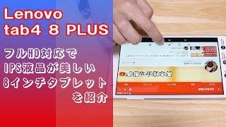 【商品紹介】Lenovo tab4 8 PLUS フルHD対応でIPS液晶が美しい8インチタブレットを紹介