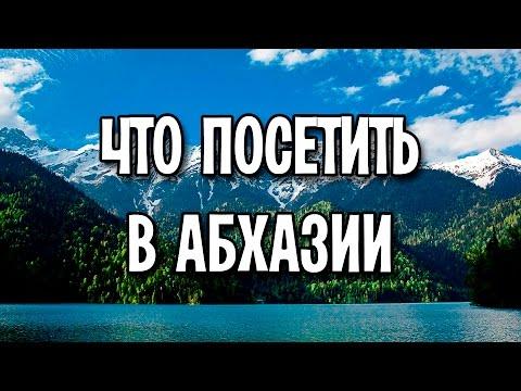 Что посетить в Абхазии