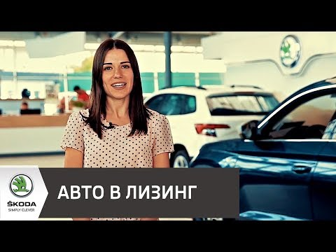 Как купить авто в лизинг для юридических лиц. Пакет документов для лизинга | Автоцентр Прага Авто