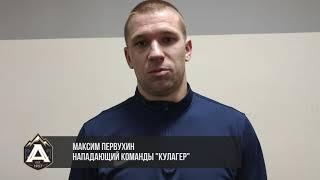 Максим Первухин: «Нужно было реализовывать свои моменты»