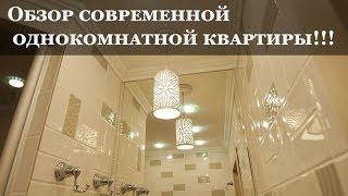 Обзор однокомнатной квартиры. Завершенный ремонт. Дизайн интерьера.