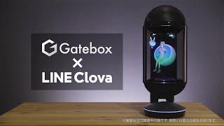 【お知らせ】「Gatebox」今秋以降発売予定