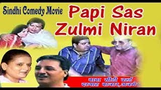 Papi Sasu Zulmi Niran   Ahmedabad Ji Mashoor Sindhi Comedy Movie Film