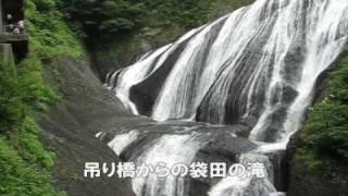 名瀑・袋田の滝で涼を楽しむ