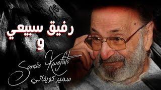 Samir Kwefati -Rafiq Sbeii-Tamam Tamam-(Official Audio) سمير كويفاتي - رفيق سبيعي- -تمام تمام تحميل MP3
