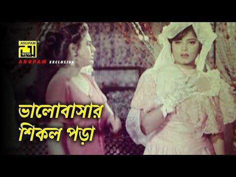 ভালোবাসার শিকল পড়া | Moushumi | Bapparaj | Baghini Konna | Movie Scene