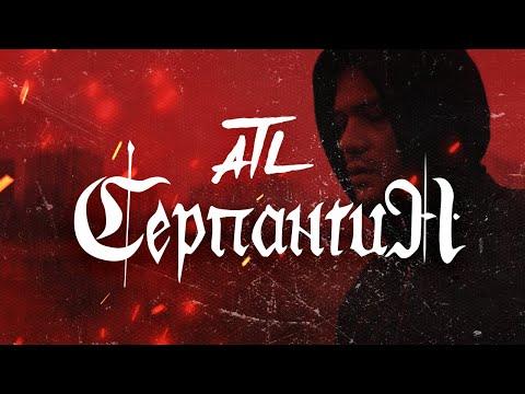 ATL - Серпантин (Official Video)
