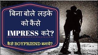 How To Impress A Boy Without Talking To Him | कैसे बॉयफ्रेंड बनाये?