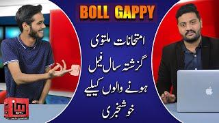 Board Exams cancelled |A student reaction in Bol Gappy | Mutazam Shabbir | IM Tv